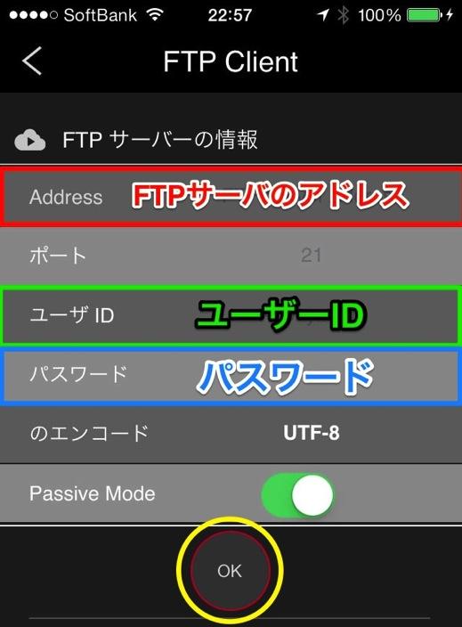 FTPサーバ情報