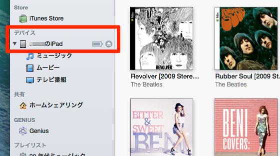 iTunes サイドバー